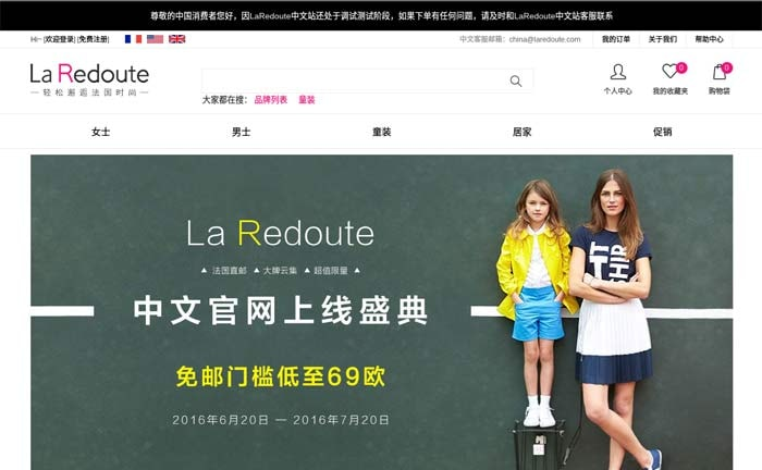 la redoute to expand in china with azoya. Black Bedroom Furniture Sets. Home Design Ideas