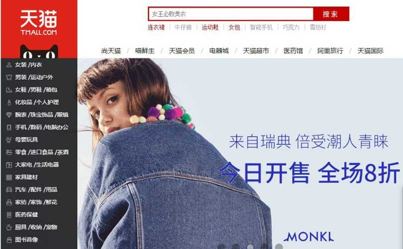Monki opens flagship store on Tmall.com