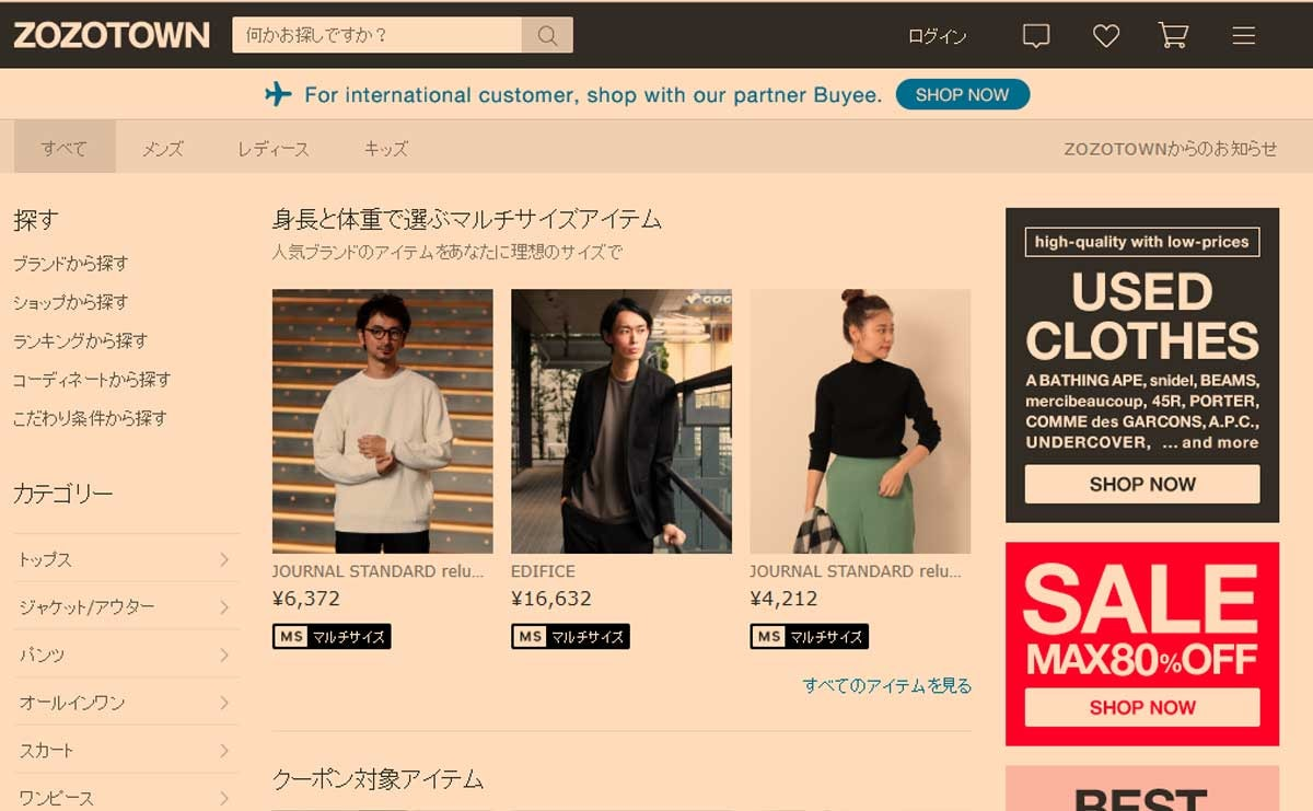 Yahoo Japan buys the country's largest fashion e-tailer Zozotown